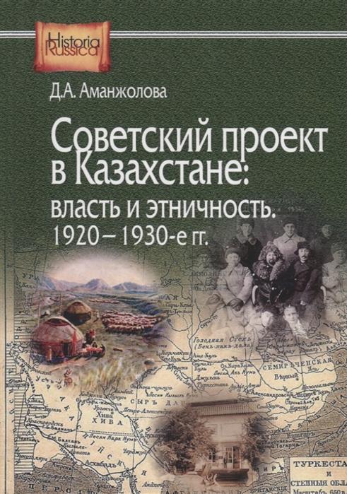 Советский проект в Казахстане власть и этничность 1920-1930-е гг