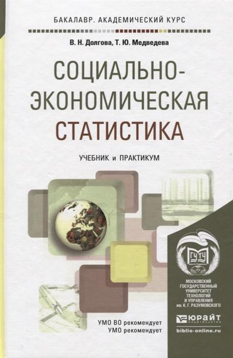 Долгова В., Медведева Т. Социально-экономическая статистика Учебник и практикум для академического бакалавриата цена в Москве и Питере