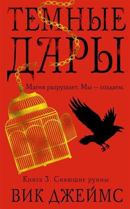 Джеймс В. Темные Дары Книга 3 Сияющие руины зведные войны темные времена книга 3