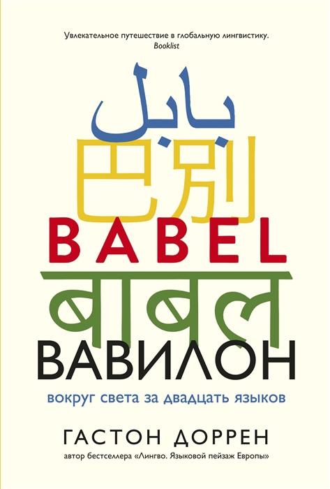 Доррен Г. Вавилон Вокруг света за двадцать языков