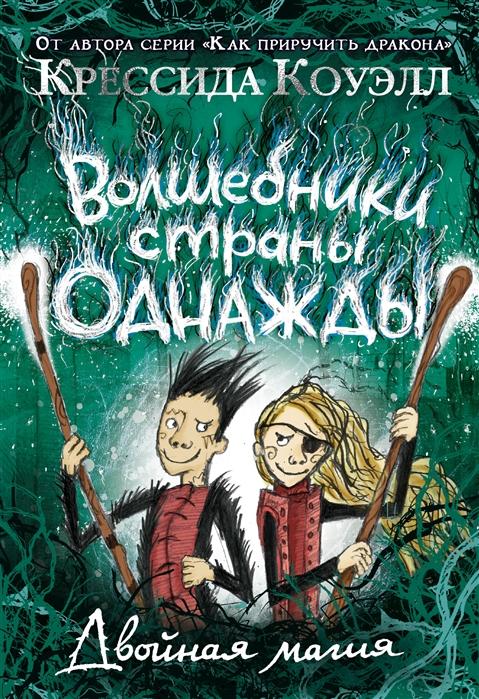 Купить Волшебники страны Однажды Двойная магия Книга 2, Азбука, Детская фантастика