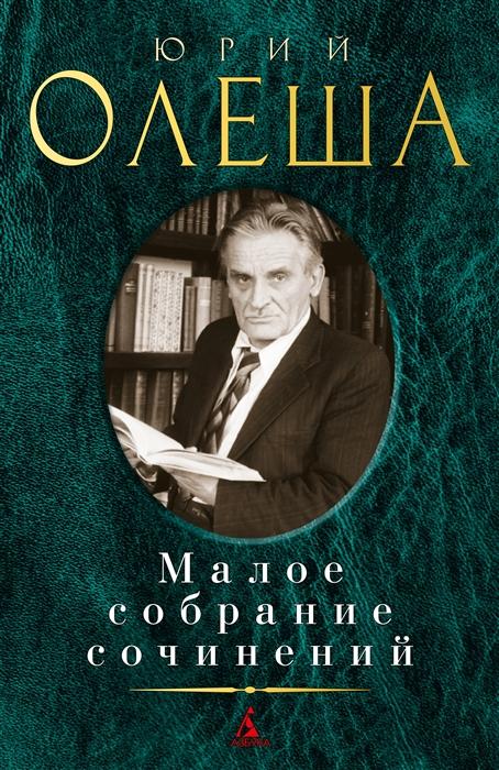 Олеша Ю. Юрий Олеша Малое собрание сочинений олеша ю школьная библиотека