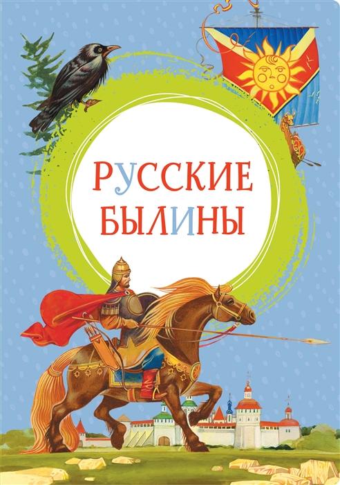 Карнаухова И. Русские былины н с тихонравов русские былины старой и новой записи