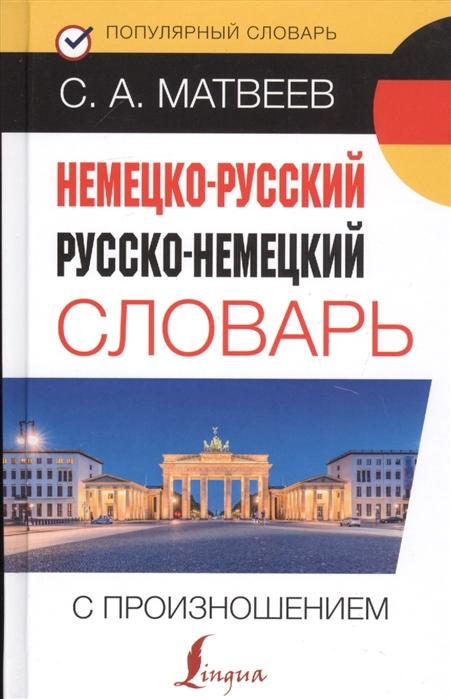 Матвеев С. Немецко-русский русско-немецкий словарь с произношением стоимость
