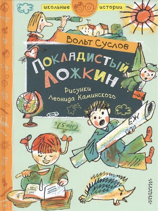 Купить Покладистый Ложкин, АСТ, Проза для детей. Повести, рассказы