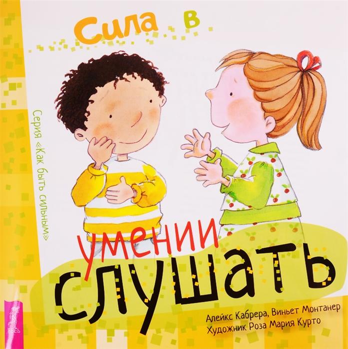 Купить Сила в умении слушать, Весь СПб, Проза для детей. Повести, рассказы