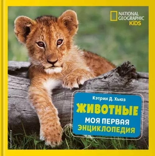 цена Хьюз К. Животные Моя первая энциклопедия