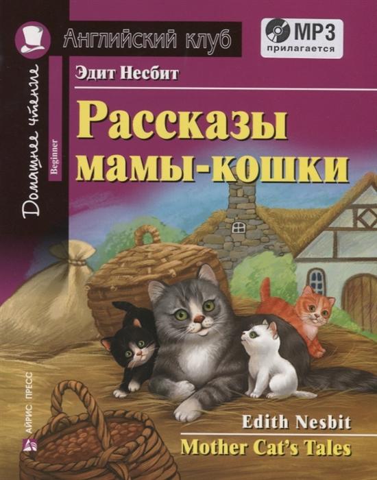 Фото - Несбит Э. Рассказы мамы-кошки Mother Cat s Tales MP3 несбит э сказки о драконах
