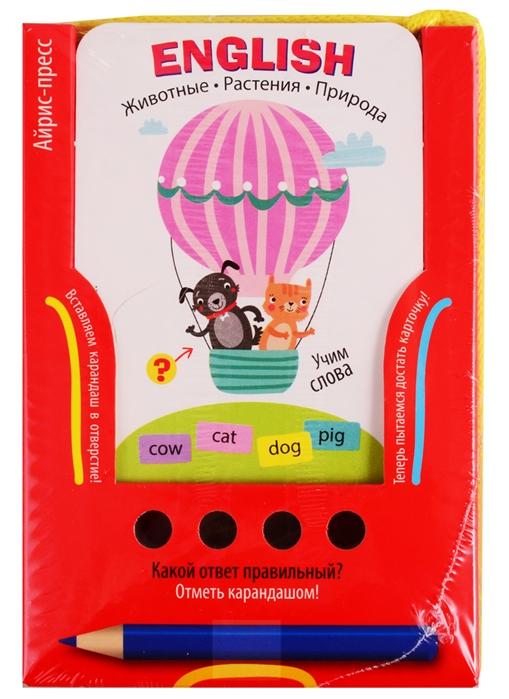 Фото - Учим слова Животные Растения Природа Игра развивающая и обучающая с карандашом Для детей от 6 лет говорящие слова развивающая игра для детей