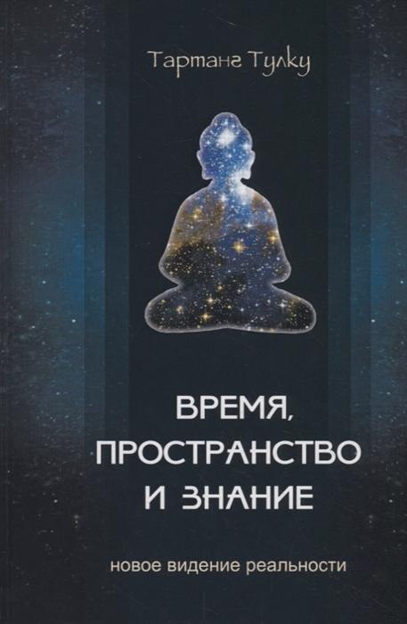 Тартанг Тулку Ринпоче Время пространство и знание Новое видение реальности новое время xix век