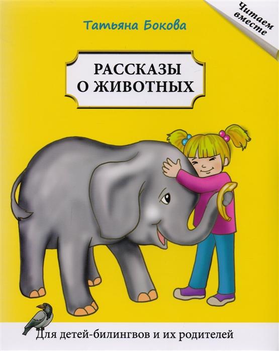 Купить Рассказы о животных Для детей билингвов и их родителей, Русский язык. Курсы, Проза для детей. Повести, рассказы