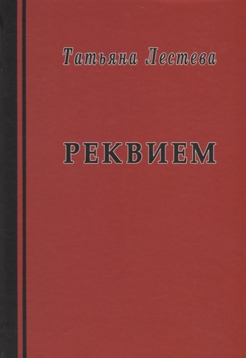 Лестева Т. Реквием Избранная проза яновский в любовь вторая избранная проза