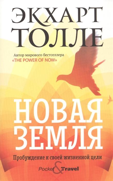 Толле Э. Новая земля Пробуждение к своей жизненной цели рублев п пробуждение смотрителя или новая реальность