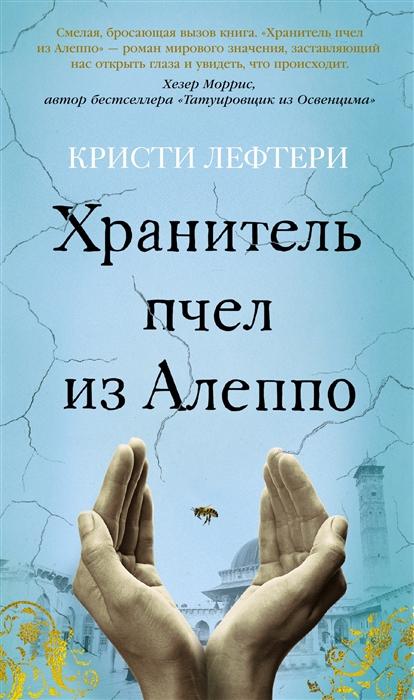 Лефтери К. Хранитель пчел из Алеппо