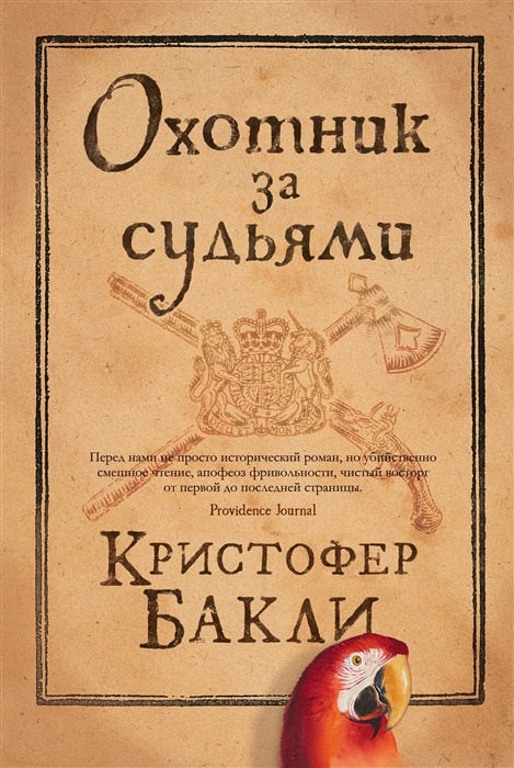 Бакли К. Охотник за судьями