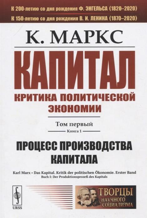 Маркс К. Капитал Критика политической экономии Том 1 Книга 1 Процесс производства капитала маркс к капитал