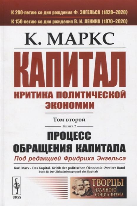 Маркс К. Капитал Критика политической экономии Том 2 Книга 2 Процесс обращения капитала маркс к капитал
