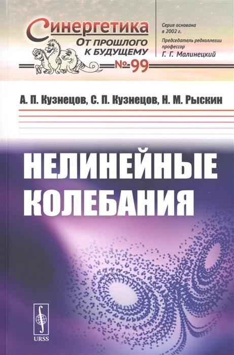 Кузнецов А., Кузнецов С., Рыскин Н. Нелинейные колебания кузнецов эраст давыдович пиросмани