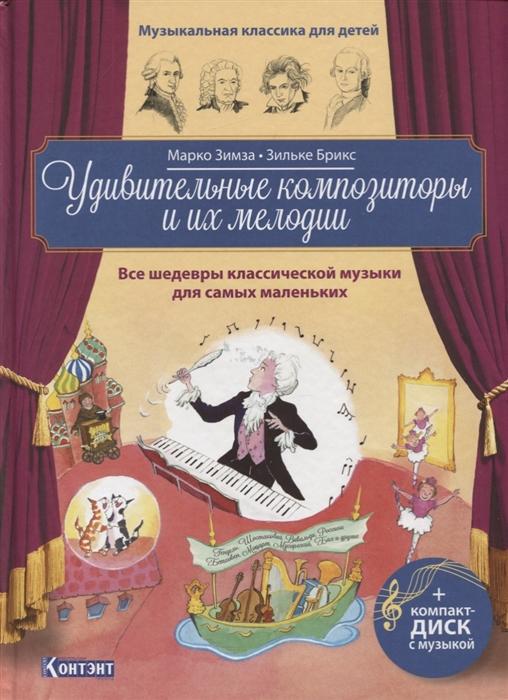 Зимза М. Удивительные композиторы и их мелодии Все шедевры классической музыки для самых маленьких CD зимза м карнавал животных сюита камиля сен санса cd