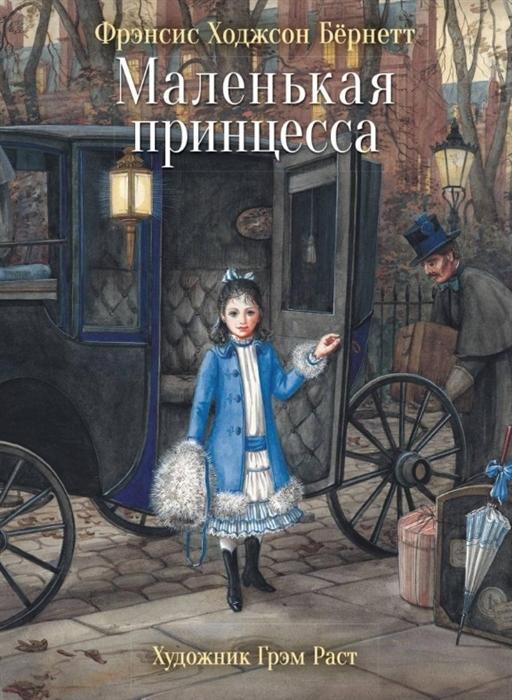 Купить Маленькая принцесса, Стрекоза, Проза для детей. Повести, рассказы