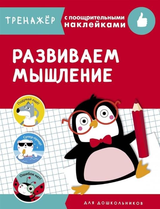 цена на Попова И., Семакина Е., Терентьева Н. Развиваем мышление Тренажер с поощрительными наклейками