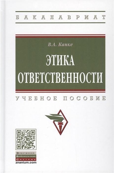 Фото - Канке В. Этика ответственности Учебное пособие канке в а философия