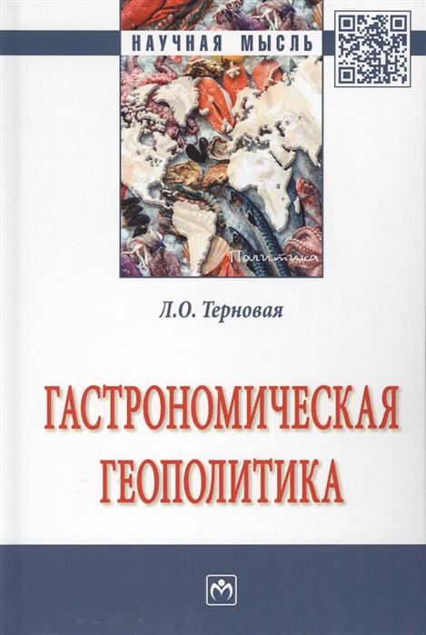 Терновая Л. Гастрономическая геополитика Монография терновая л о экосемантика геополитического пространства