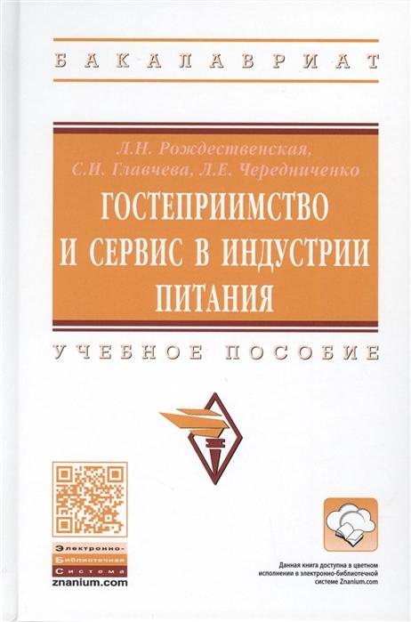 Гостеприимство и сервис в индустрии питания Учебное пособие фото