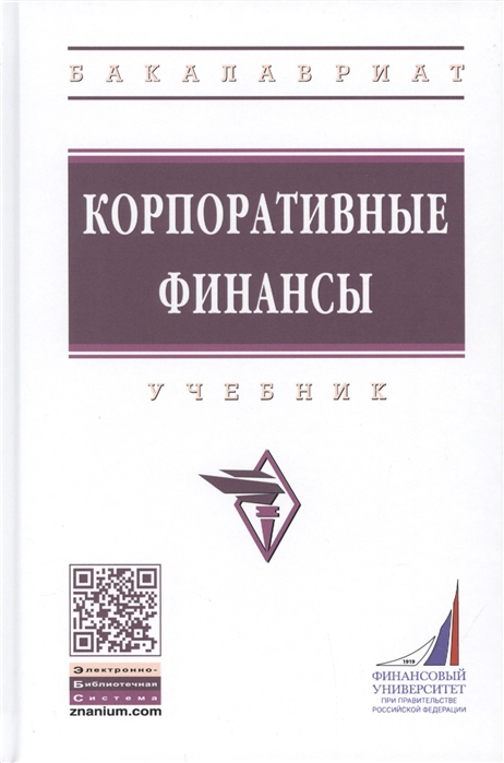 Губернаторов А. (ред.) Корпоративные финансы Учебник дадашев а ред финансы учебник