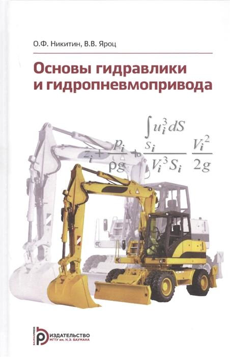 Никитин О., Яроц В. Основы гидравлики и гидропневмопривода Учебник цена