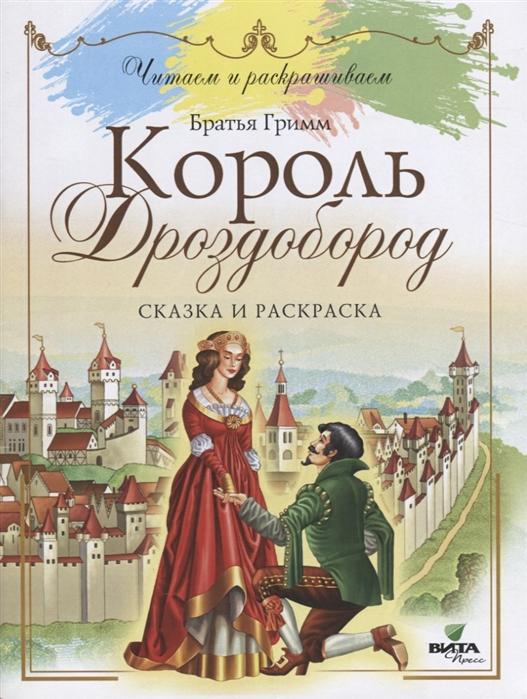 Купить Король Дроздобород сказка и раскраска, Вита-Пресс, Сказки