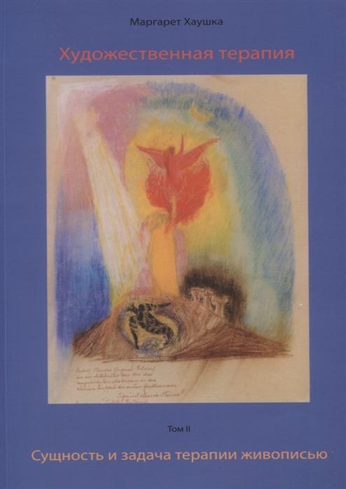Хаушка М. Художественная терапия Том II Сущность и задача терапии живописью