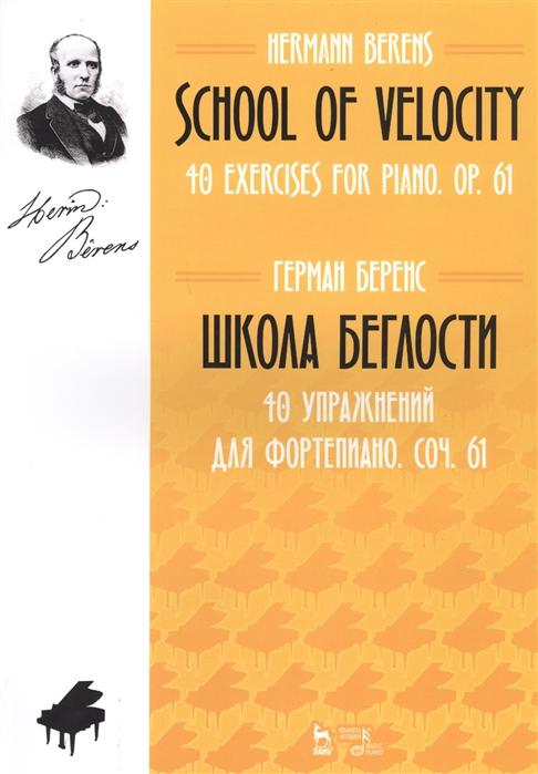 Беренс Г. School Of Velocity 40 Exercises For Piano Op 61 Школа беглости 40 упражнений для фортепиано Соч 61 Ноты f schmitt 9 pieces for piano op 27