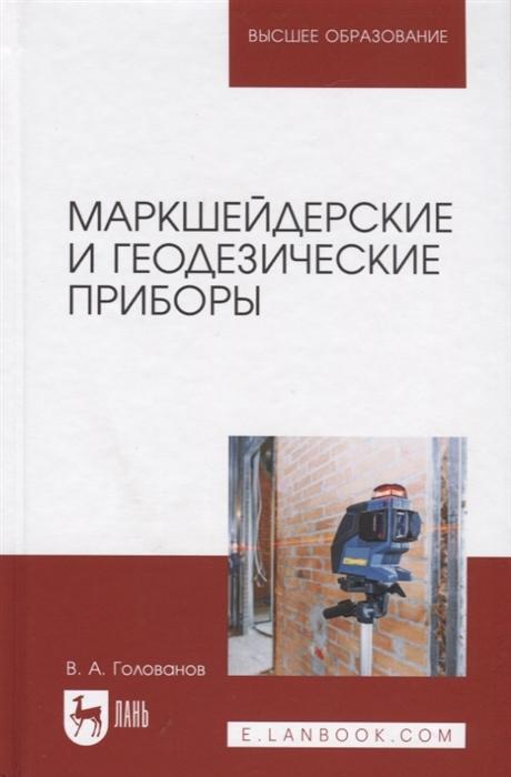 Голованов В. Маркшейдерские и геодезические приборы Учебное пособие
