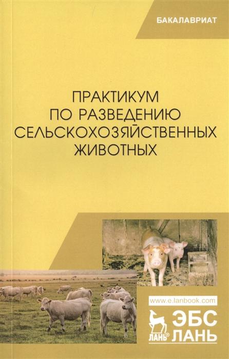 Юлдашбаев Ю., Тарчоков Т. и др. Практикум по разведению сельскохозяйственных животных Учебное пособие цена