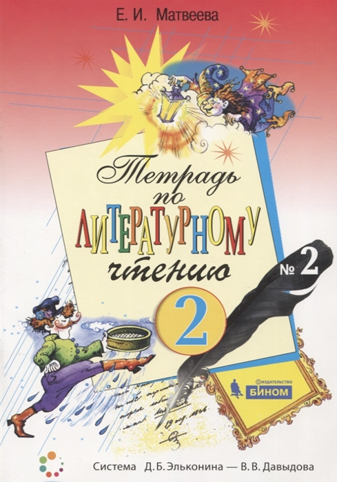 Матвеева Е. Тетрадь по литературному чтению 2 для начальной школы 2 класс