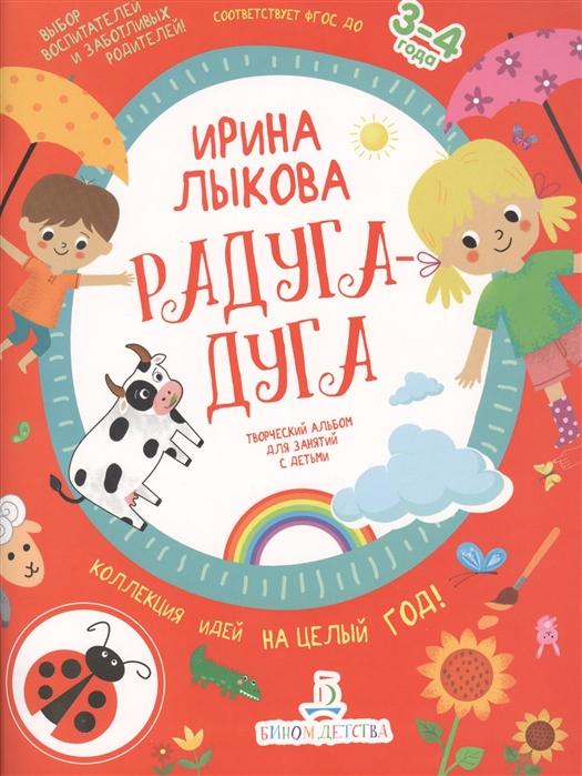 Лыкова И. Радуга-дуга Творческий альбом для занятий с детьми недорого