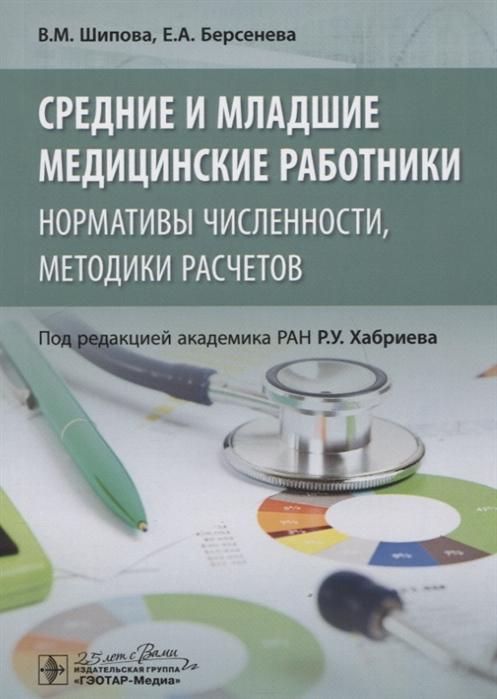 Шипова В., Берсенева Е. Средние и младшие медицинские работники нормативы численности методики расчетов