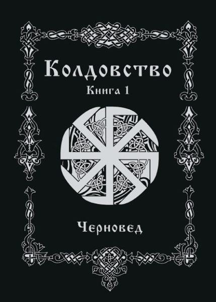 Черновед Колдовство Книга 1