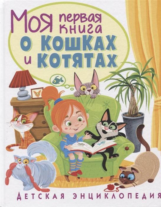 Забирова А. Моя первая книга о кошках и котятах Детская энциклопедия забирова а подводный мир для малышей детская энциклопедия