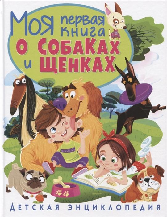 Скиба Т. Моя первая книга о собаках и щенках Детская энциклопедия миллер майкл моя первая книга о модернизации и ремонте компьютера