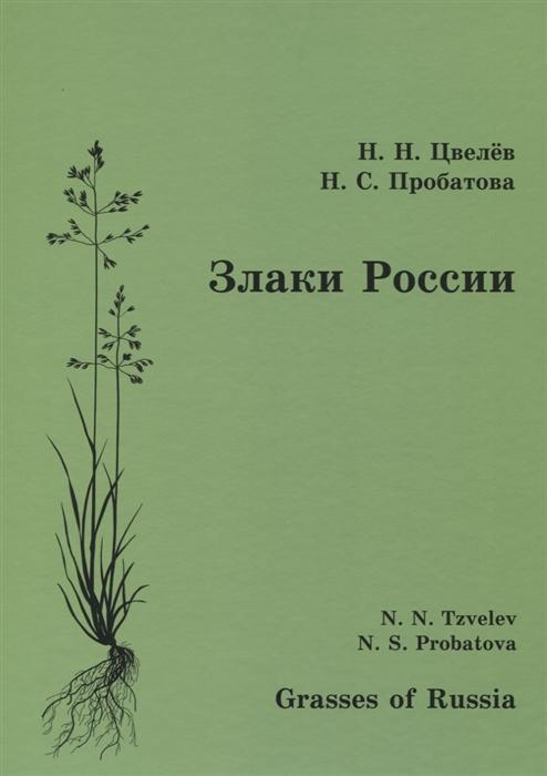 Цвелев Н., Пробатова Н. Злаки России