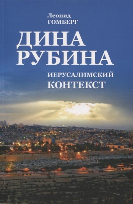 Гомберг Л. Дина Рубина Иерусалимский контекст дина рубина самоубийца новелла