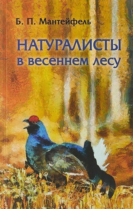 Мантейфель Б. Натуралисты в весеннем лесу