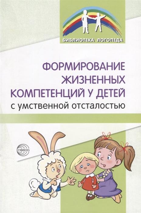 Баранова Т., Басангова Б., Мартыненко С. и др. Формирование жизненных компетенций у детей с умственной отсталостью