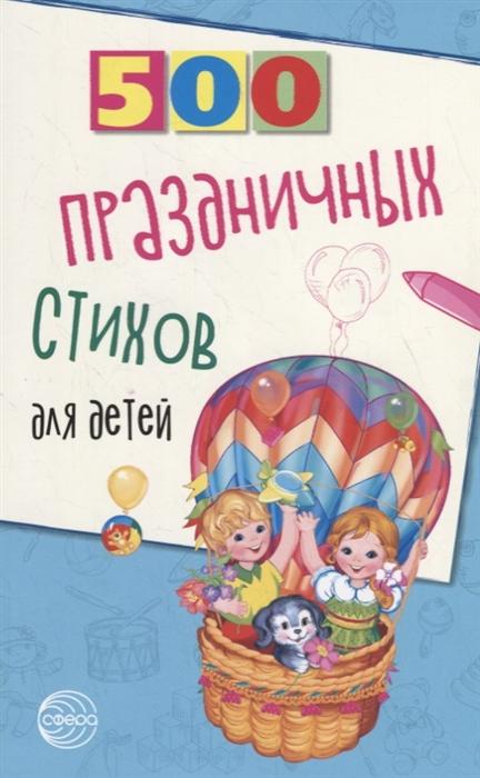 Купить 500 праздничных стихов для детей, ТЦ Сфера, Стихи и песни