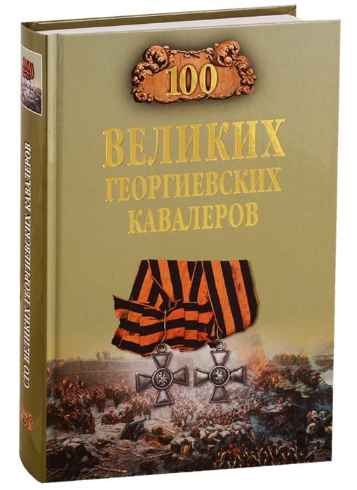 Шишов А. 100 великих георгиевских кавалеров