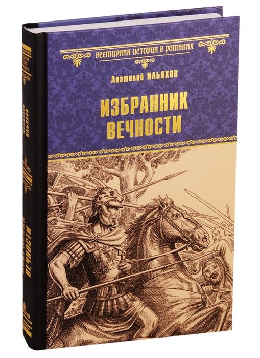 Ильяхов А. Избранник вечности