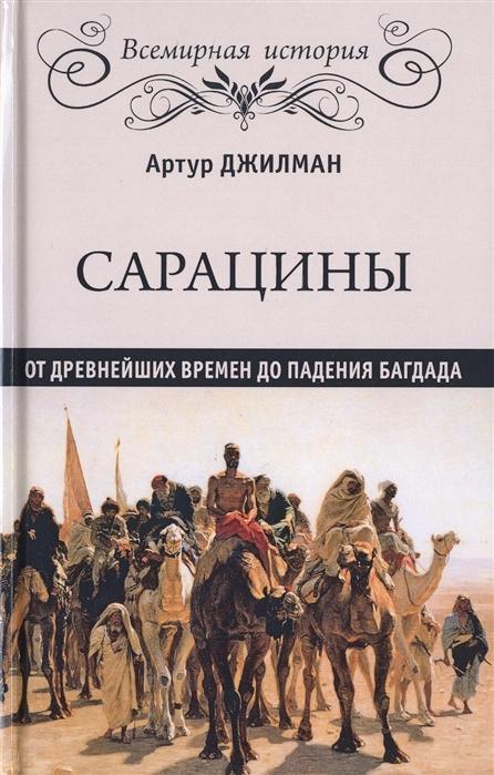 Джилман А. Сарацины От древнейших времен до падения Багдада магаффи дж джилман а империя александра великого