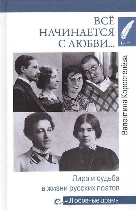Коростелева В. Все начинается с любви Лира и судьба в жизни русских поэтов